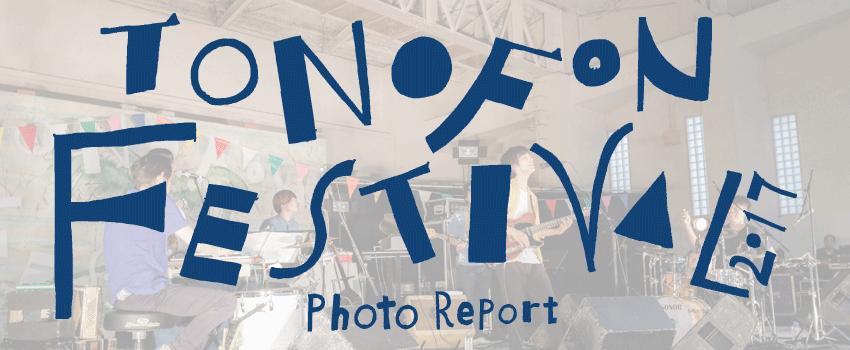 トノフォンフェス2017のフォトレポート公開!
