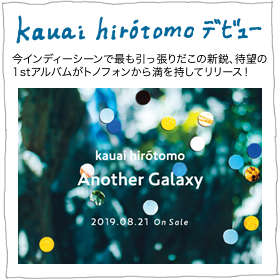 kauai hiro´tomoトノフォンよりデビュー! 1st album『Another Galaxy 』2019.8.21 ON SALE!