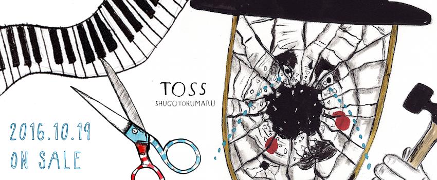 トクマルシューゴ新作アルバム『TOSS』リリース!