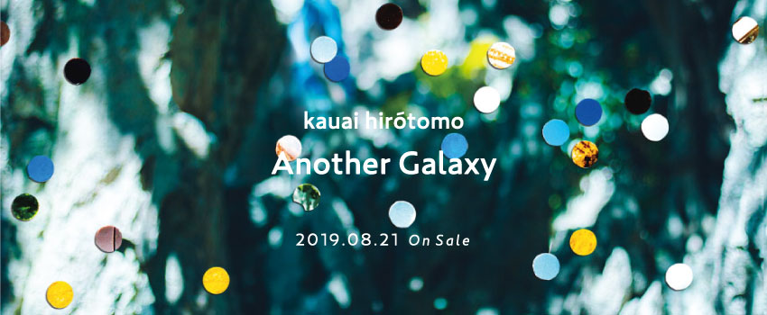 kauai hiro´tomo/ Another Galaxy  2019.8.21 ON SALE!