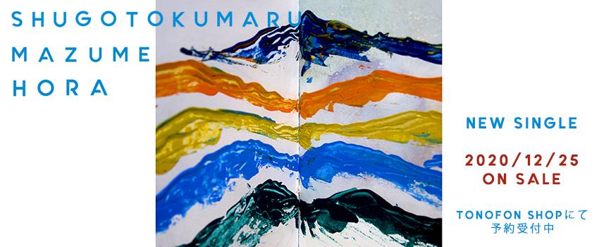 SHUGO TOKUMARU NEW SINGLE 7inch MAZUME HORA
