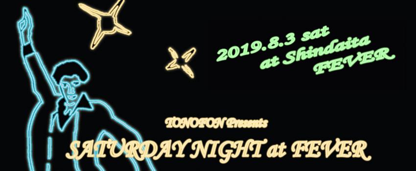 『SATURDAY NIGHT』の第三弾が2019年8月3日(土)新代田FEVERにて開催決定!