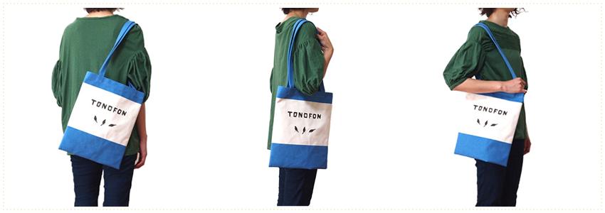 トノフォントートバッグ