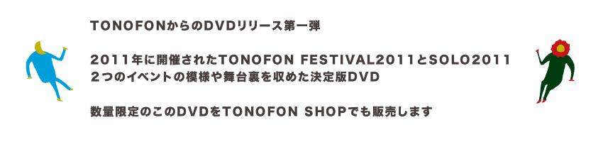 TONOFON DVD 第一弾 トノフォンフェスとトノフォンソロの模様を収録