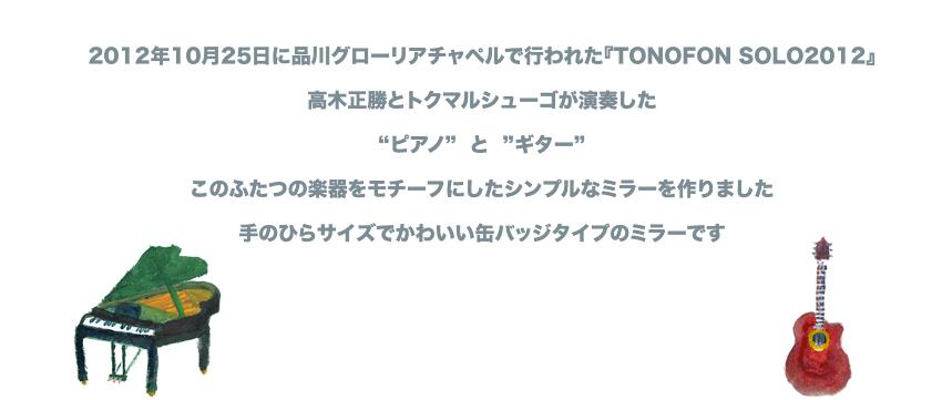 TONOFON SOLO2012で使われたピアノとギターをモチーフにしたミラーを作りました。