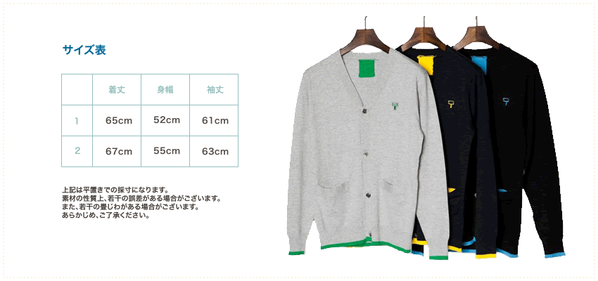 FRAPBOIS×SHUGO TOKUMARUカーディガンサイズ表