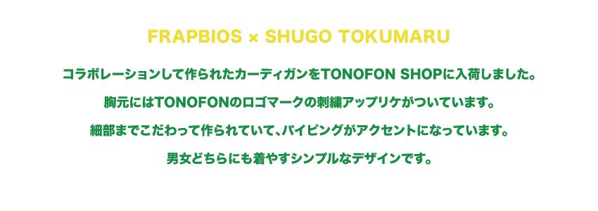 FRAPBOIS×SHUGO TOKUMARUカーディガン
