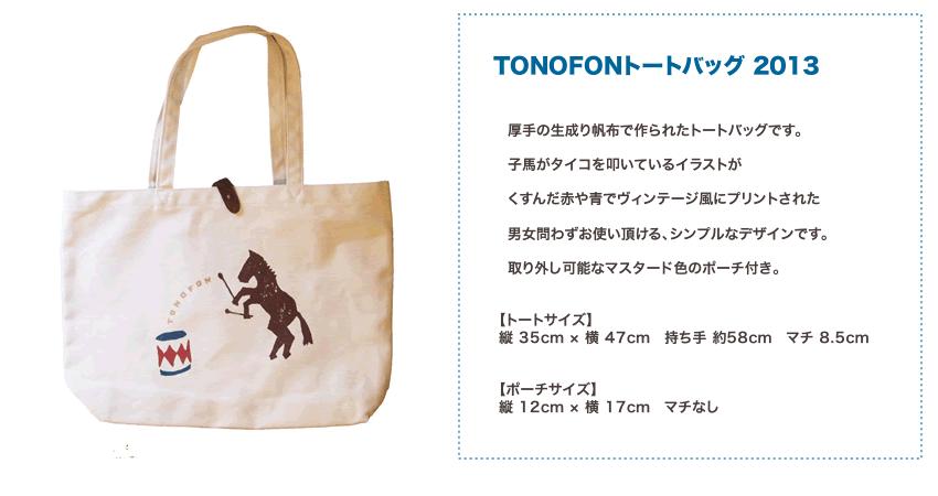 トノフォントートバッグ2013