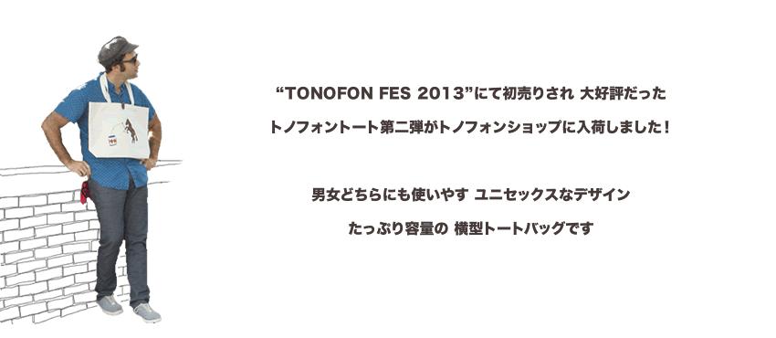 """""""TONOFON FES 2013""""にて初売りされ 大好評だった トノフォントート第二弾がトノフォンショップに入荷しました! モデルをしてくれた Beirutのアコーディオン奏ペリンも大のお気に入り 男女どちらにも使いやすユニセックスなデザイン たっぷり容量の横型トートバッグです"""