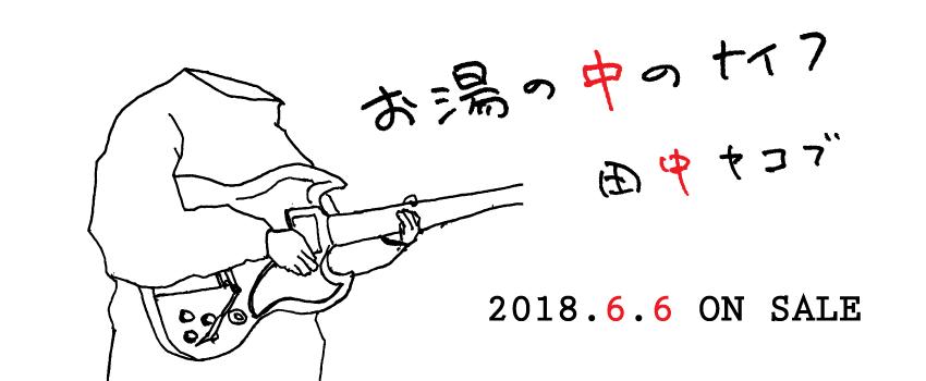 田中ヤコブ・デビューアルバム『お湯の中のナイフ』2018.6.6リリース!